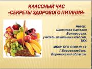 Презентация Секреты здорового питания