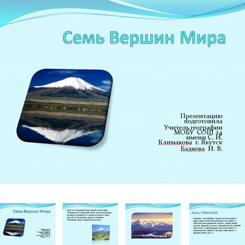 Презентация Семь вершин мира