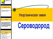 Презентация Сероводород