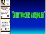 Презентация Синтетические материалы