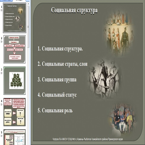 Презентация Социальная структура