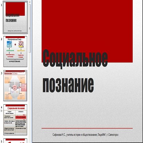 Презентация Социальное познание