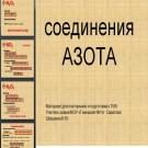 Презентация Соединения азота