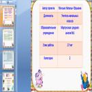 Презентация Состав чисел