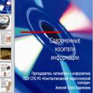 Презентация Современные носители информации