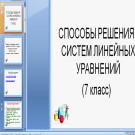 Презентация Решение линейных уравнений