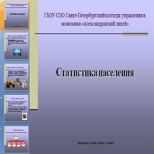 Презентация Статистика населения