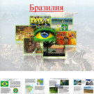 Презентация Страна Бразилия