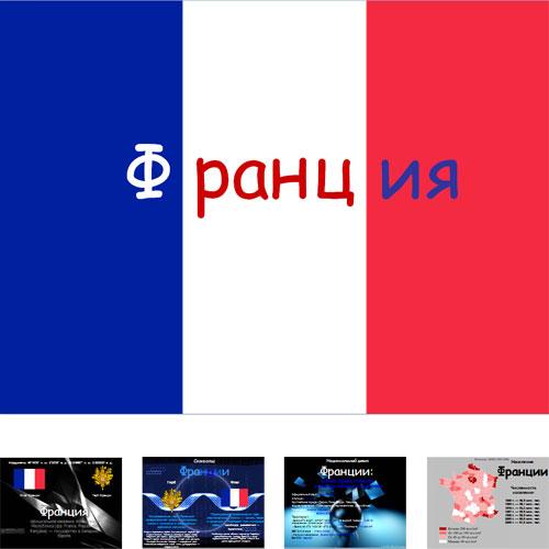 Презентация Страна Франция