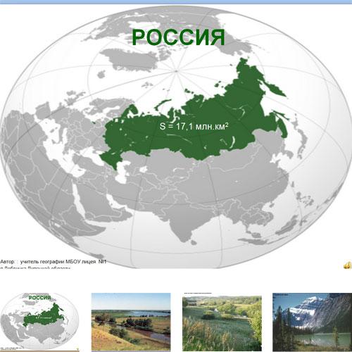 Презентация Страна Россия