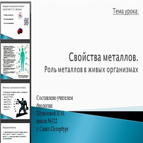 Презентация Свойства металлов