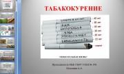 Презентация Табакокурение