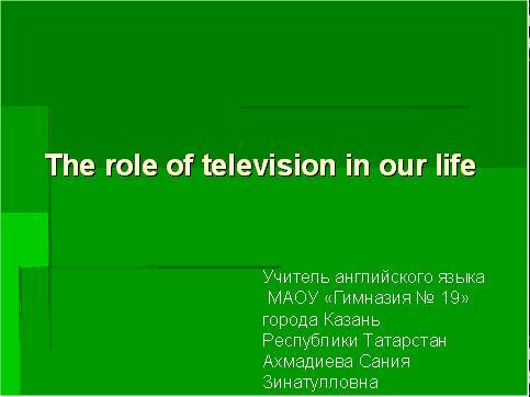 Презентация Телевидения в современной жизни