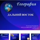 Презентация Сибирь и Дальний Восток