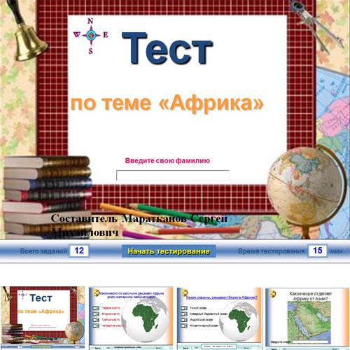 Презентация Тест по теме «Африка»