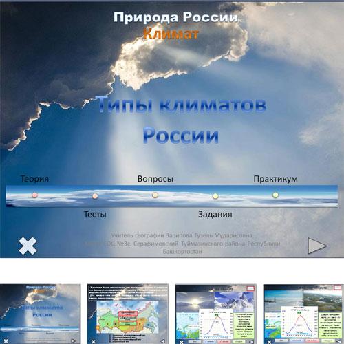 Презентация Типы климатов России