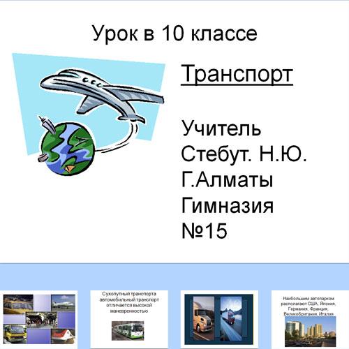 Презентация Транспорт