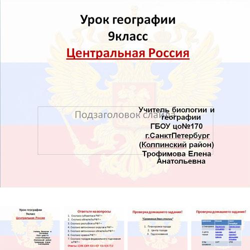 Презентация Центральная Россия