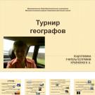 Презентация Турнир географов