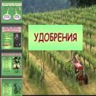 Презентация Удобрения