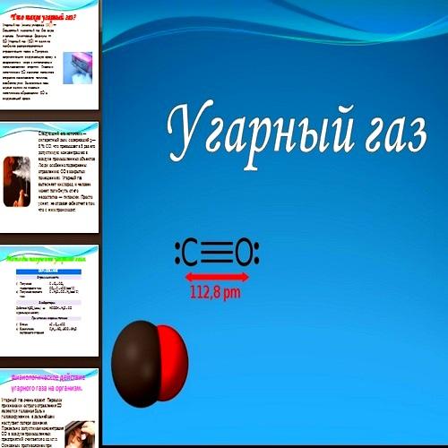 Презентация Угарный газ