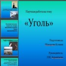 Презентация Уголь