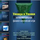 Презентация Умники и Умницы