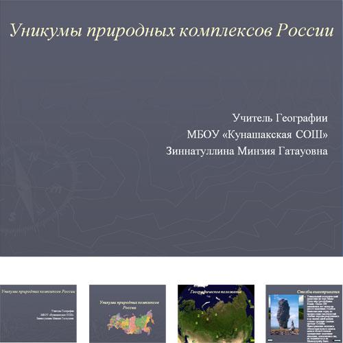 Презентация Природа России