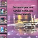 Презентация Д. И. Менделеев