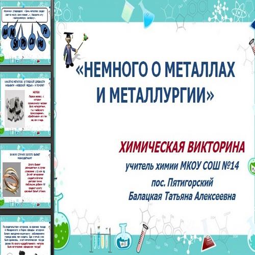 Презентация Металлы и металлургия
