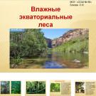 Презентация Влажные экваториальные леса