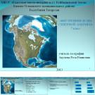 Презентация Внутренние воды Северной Америки