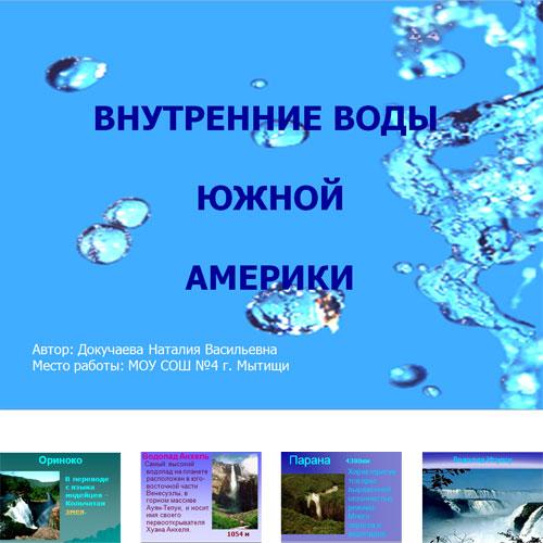Презентация Внутренние воды Южной Америки