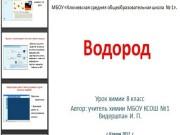 Презентация Водород