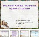 Презентация Восточная Сибирь