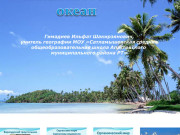 Презентация Моря Атлантического океана