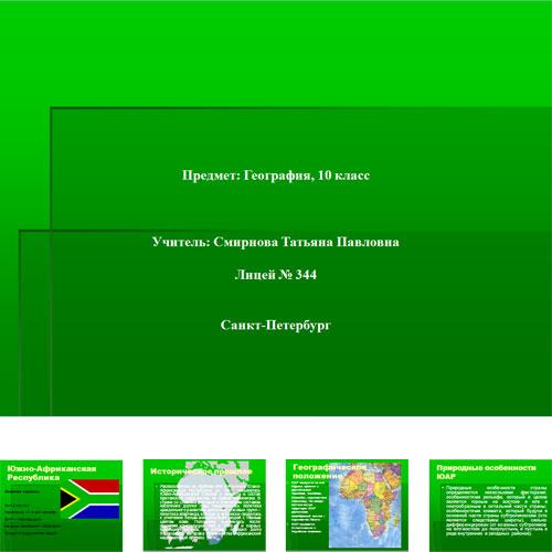 Презентация ЮАР