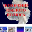 Презентация Южный полюс