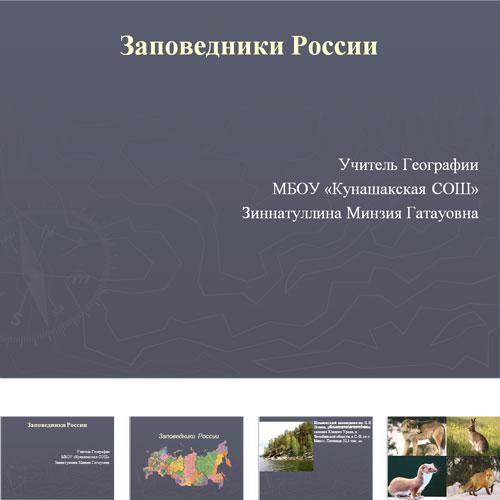 Презентация Заповедники России