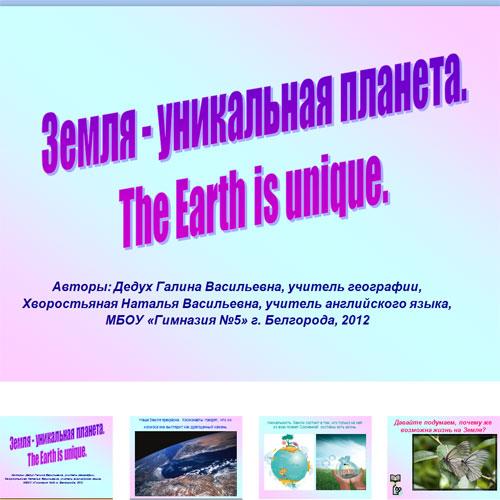 Презентация Планета Земля