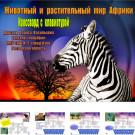 Презентация Растения и животные Африки