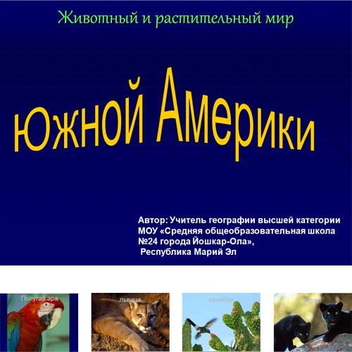Презентация Животные Южной Америки