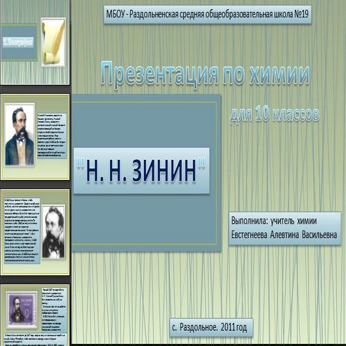Презентация Зинин
