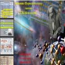 Презентация Периодичесий закон