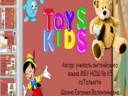 Презентация Детские Игрушки