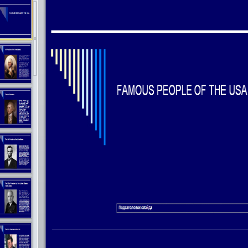 Презентация Famous people of the USA