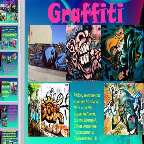 Презентация Graffiti