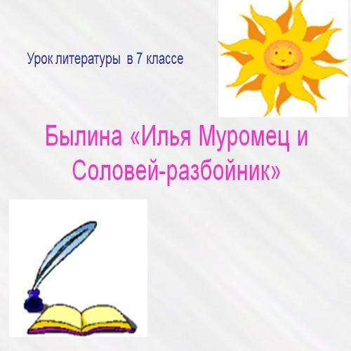 Презентация Илья Муромец и Соловей-разбойник