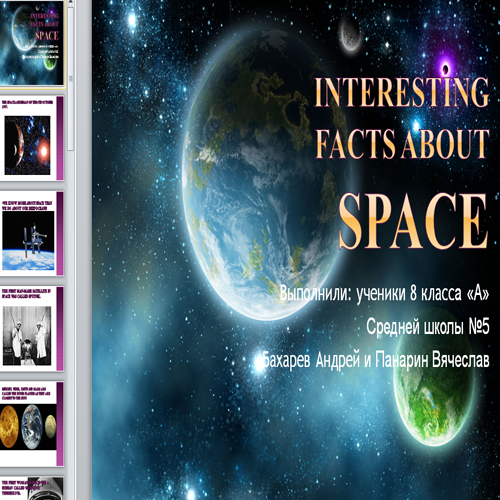 Презентация Interesting facts about Space