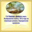 Презентация Толстой Война и мир